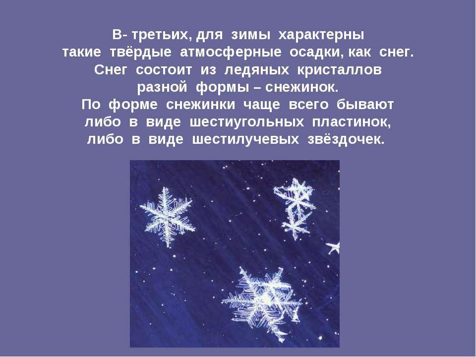 В- третьих, для зимы характерны такие твёрдые атмосферные осадки, как снег. С...
