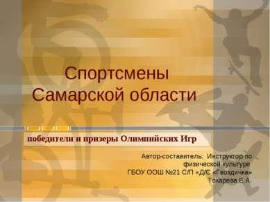 Спортсмены Самарской области победители и призеры Олимпийских Игр Автор-соста...