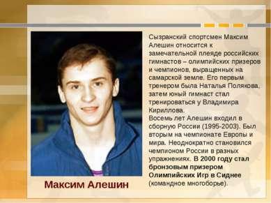 Сызранский спортсмен Максим Алешин относится к замечательной плеяде российски...