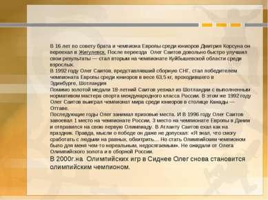 В 16 лет по совету брата и чемпиона Европы среди юниоров Дмитрия Корсуна он п...
