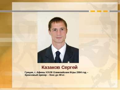 Казаков Сергей Греция, г. Афины XXVIII Олимпийские Игры 2004 год – бронзовый ...