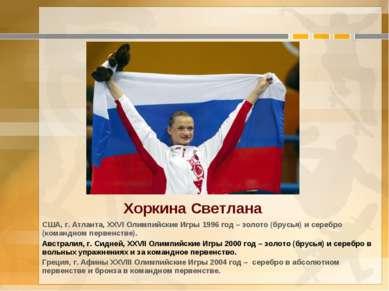 Хоркина Светлана США, г. Атланта, XXVI Олимпийские Игры 1996 год – золото (бр...