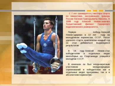 С 7 лет тренируется у мастера спорта по гимнастике, заслуженного тренера Росс...