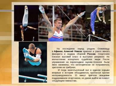 На последнюю перед уходом Олимпиаду вАфинах,Алексей Немов приехал в ранге я...