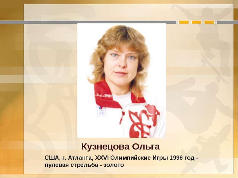 Кузнецова Ольга США, г. Атланта, XXVI Олимпийские Игры 1996 год - пулевая стр...