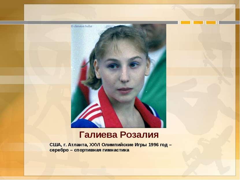 Галиева Розалия США, г. Атланта, XXVI Олимпийские Игры 1996 год – серебро – с...
