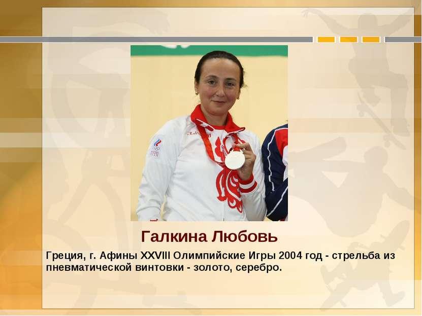 Галкина Любовь Греция, г. Афины XXVIII Олимпийские Игры 2004 год - стрельба и...