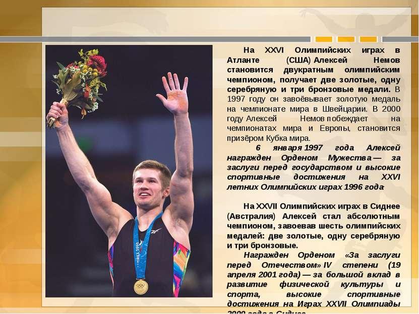 На XXVI Олимпийских играх в Атланте (США)Алексей Немов становится двукратным...