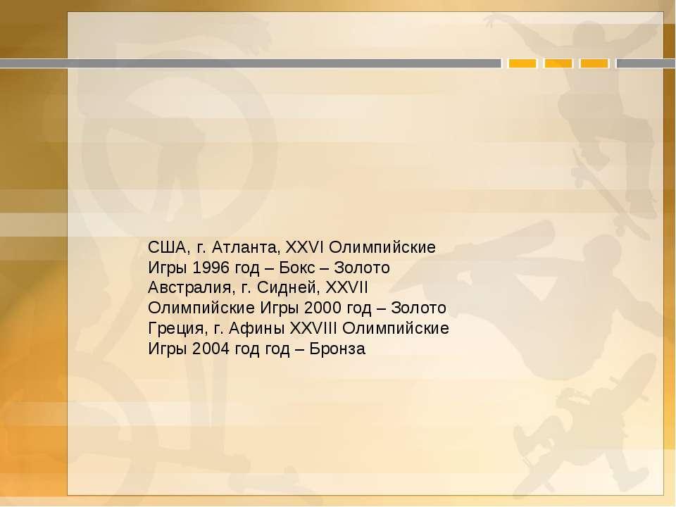 США, г. Атланта, XXVI Олимпийские Игры 1996 год – Бокс – Золото Австралия, г....
