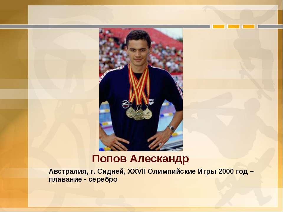 Попов Алескандр Австралия, г. Сидней, XXVII Олимпийские Игры 2000 год – плава...