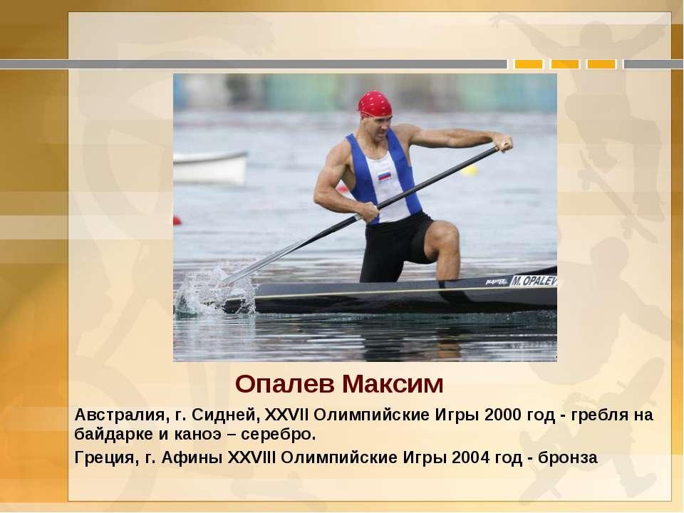 Опалев Максим Австралия, г. Сидней, XXVII Олимпийские Игры 2000 год - гребля ...