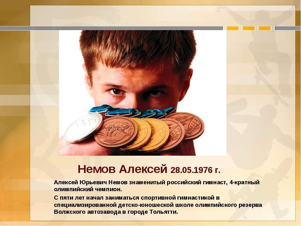 Немов Алексей 28.05.1976 г. Алексей Юрьевич Немов знаменитый российский гимна...