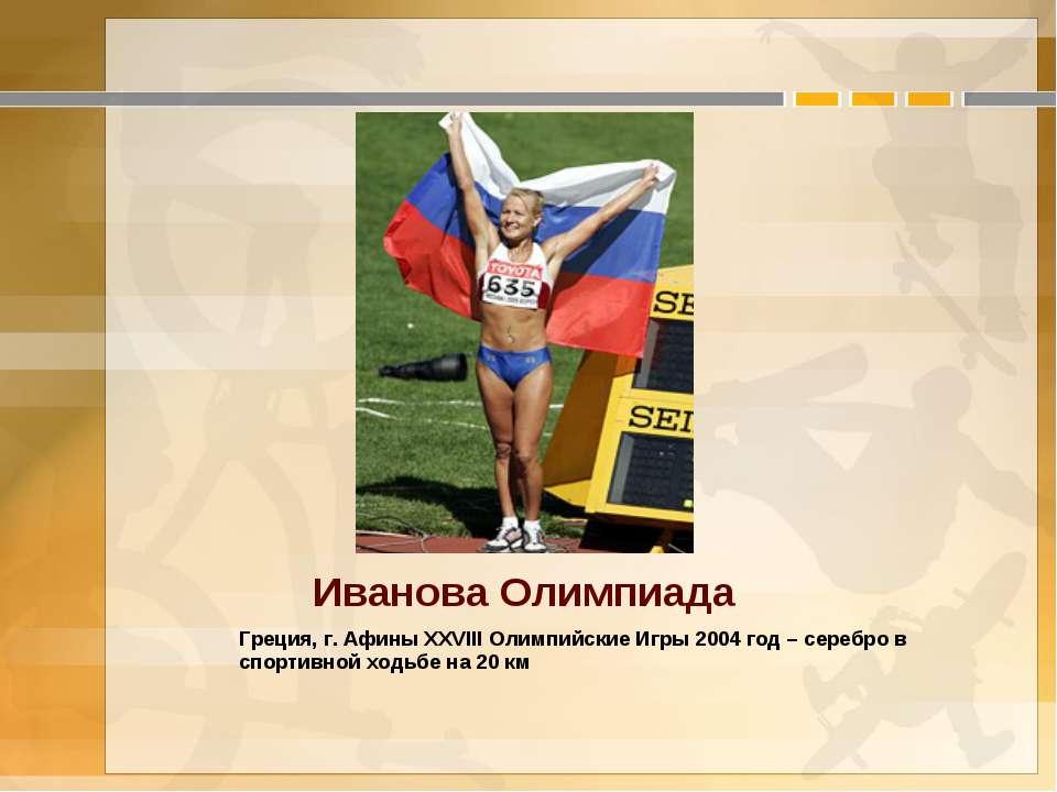 Иванова Олимпиада Греция, г. Афины XXVIII Олимпийские Игры 2004 год – серебро...