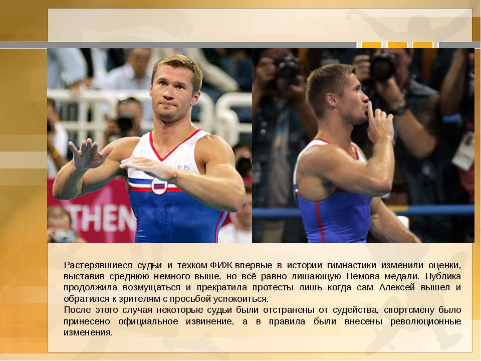 Растерявшиеся судьи и техкомФИЖвпервые в истории гимнастики изменили оценки...