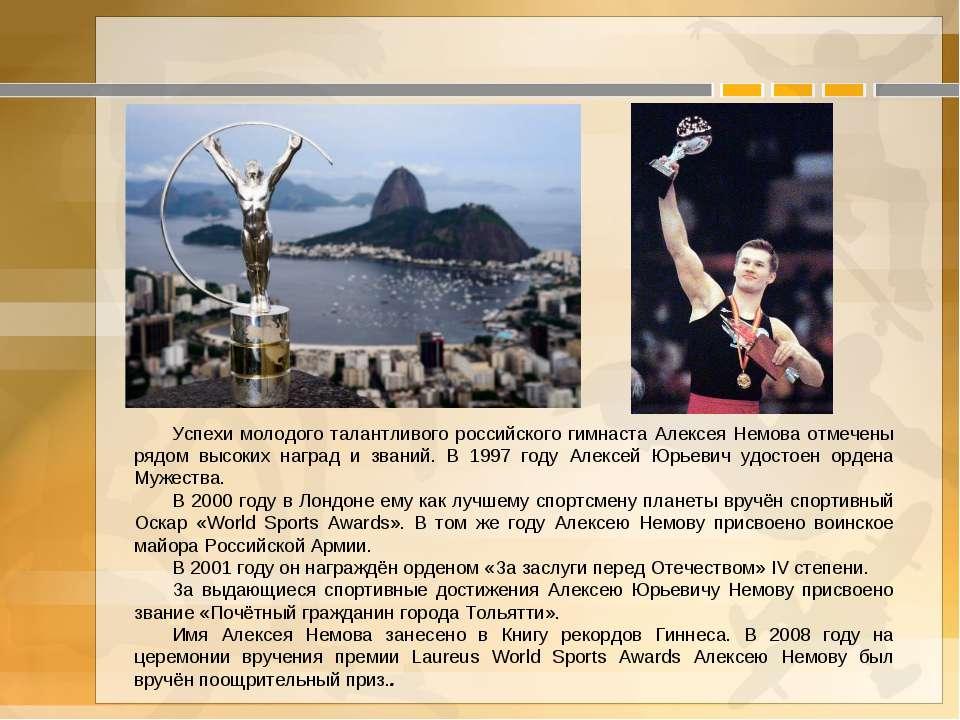 Успехи молодого талантливого российского гимнаста Алексея Немова отмечены ряд...