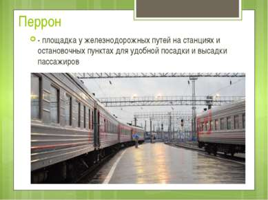 Перрон - площадка у железнодорожных путей на станциях и остановочных пунктах ...
