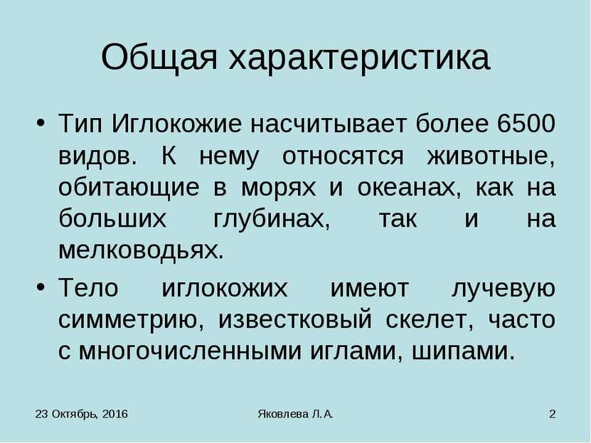 * Яковлева Л.А. * Общая характеристика Тип Иглокожие насчитывает более 6500 в...