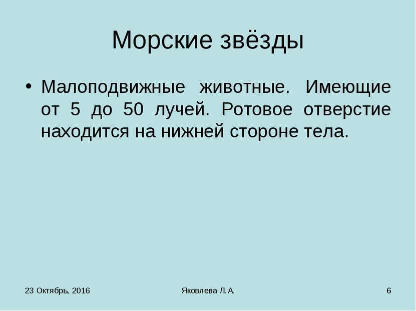 * Яковлева Л.А. * Морские звёзды Малоподвижные животные. Имеющие от 5 до 50 л...