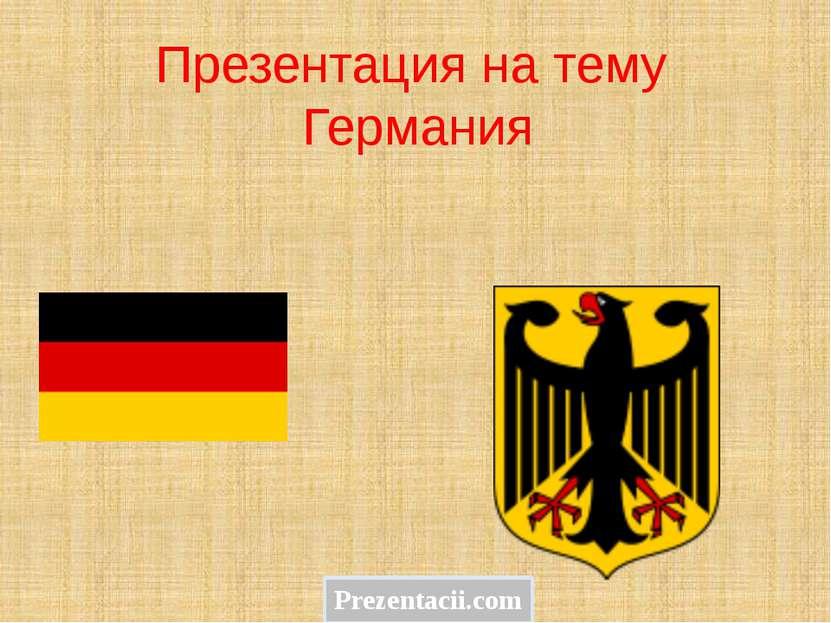 Презентация на тему Германия Prezentacii.com