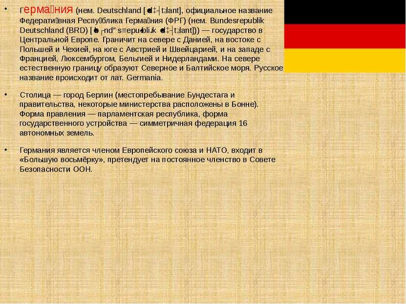 Герма ния (нем. Deutschland [ˈdɔʏtʃlant], официальное название Федерати вная ...