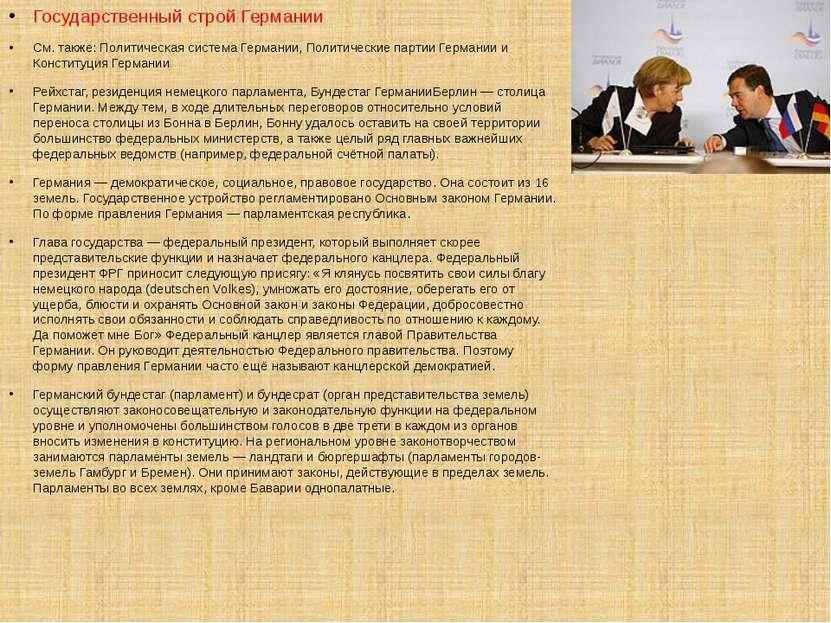 Государственный строй Германии См. также: Политическая система Германии, Поли...