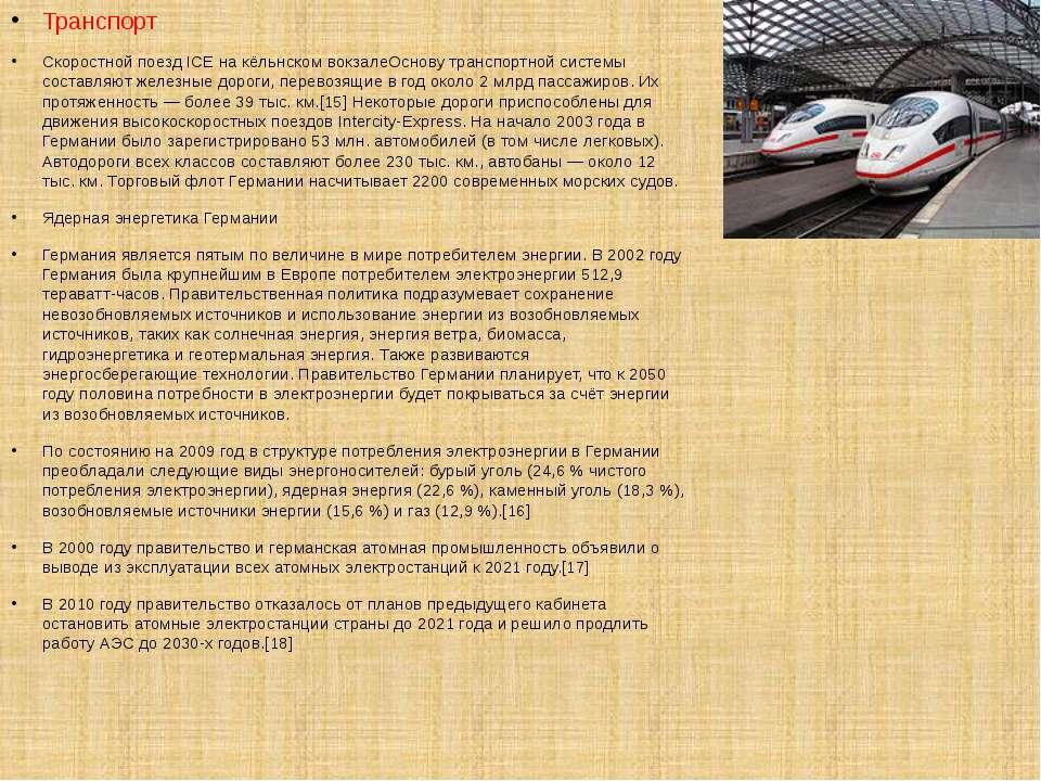 Транспорт Скоростной поезд ICE на кёльнском вокзалеОснову транспортной систем...