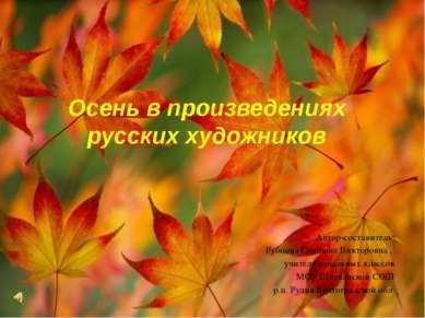 Осень в произведениях русских художников Автор-составитель: Рубцова Светлана ...