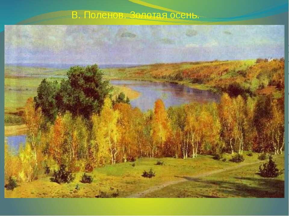 В. Поленов. Золотая осень.