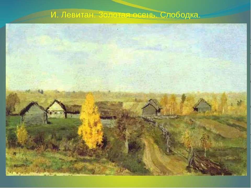 И. Левитан. Золотая осень. Слободка.