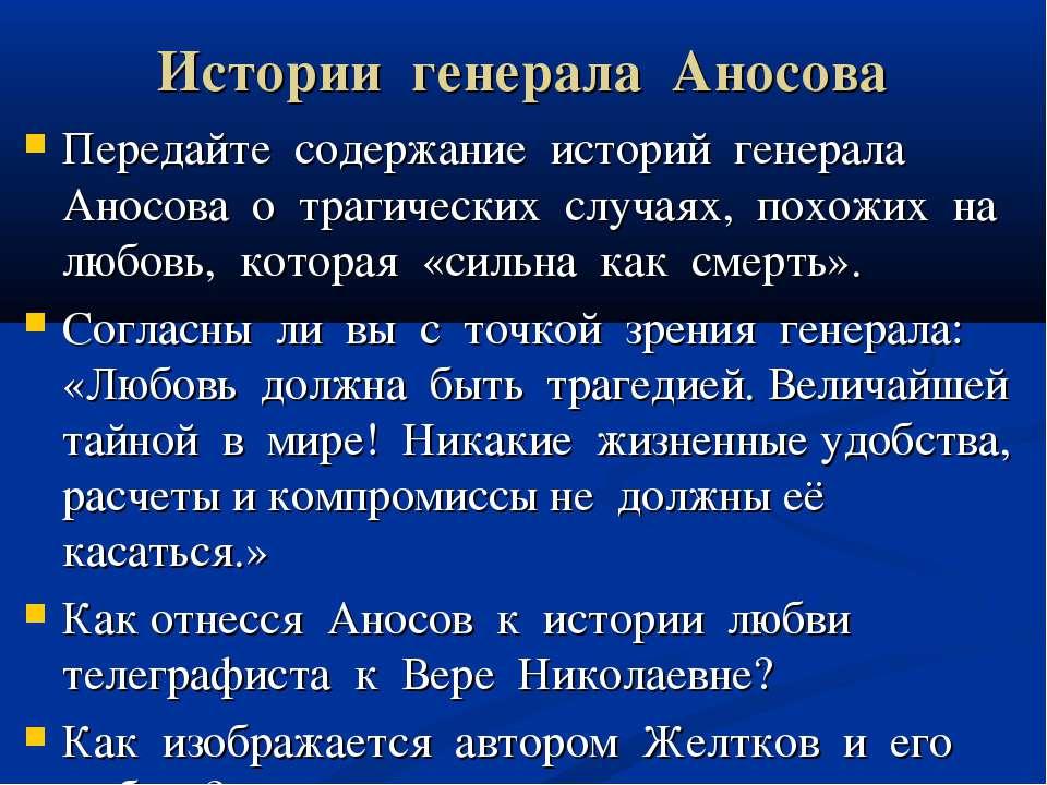 Истории генерала Аносова Передайте содержание историй генерала Аносова о траг...