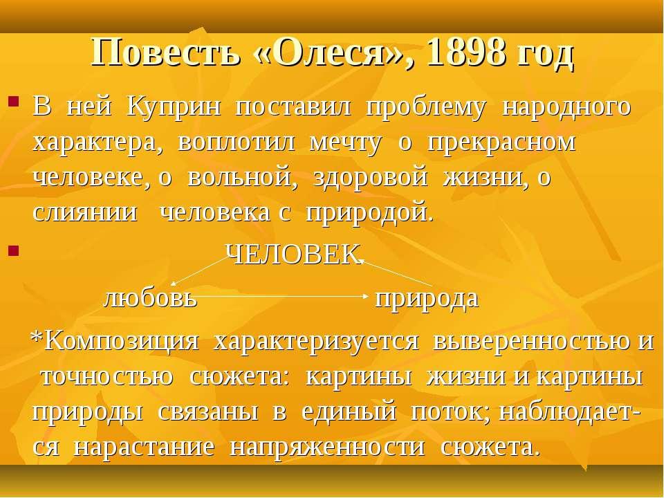 Повесть «Олеся», 1898 год В ней Куприн поставил проблему народного характера,...