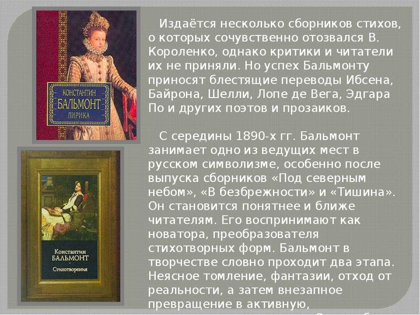 Издаётся несколько сборников стихов, о которых сочувственно отозвался В. Коро...