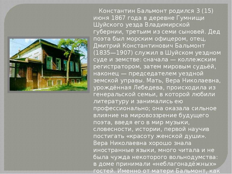 Константин Бальмонт родился 3 (15) июня 1867 года в деревне Гумнищи Шуйского ...