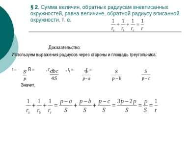 § 2. Сумма величин, обратных радиусам вневписанных окружностей, равна величин...