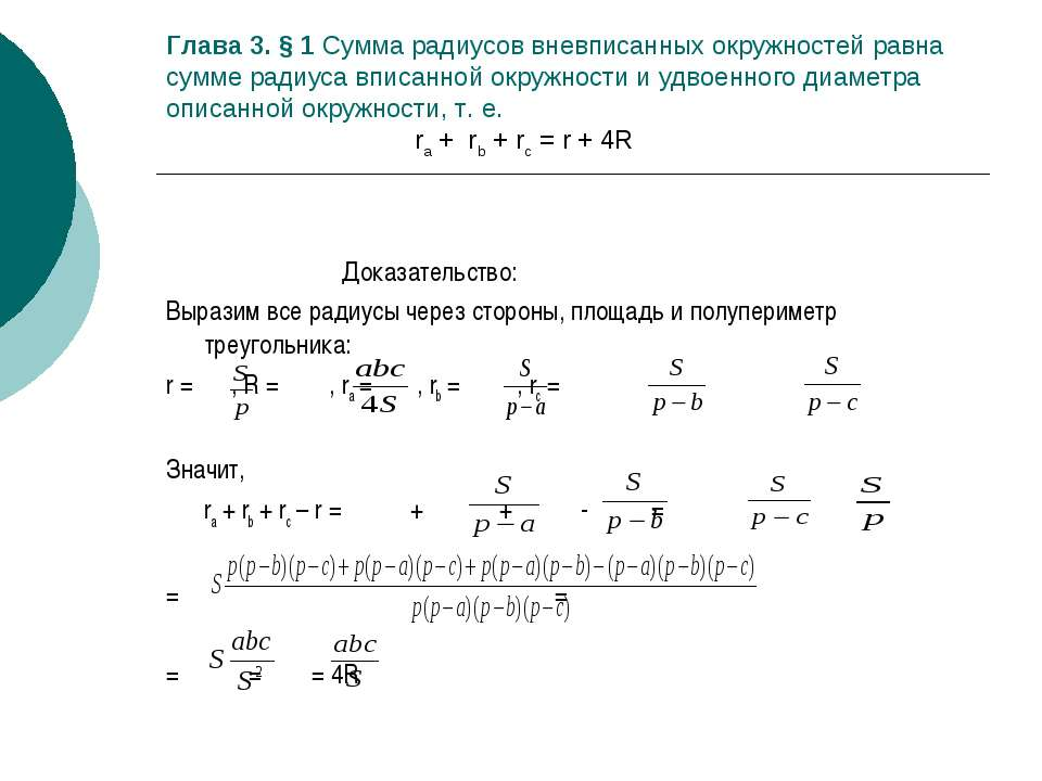 Глава 3. § 1 Сумма радиусов вневписанных окружностей равна сумме радиуса впис...