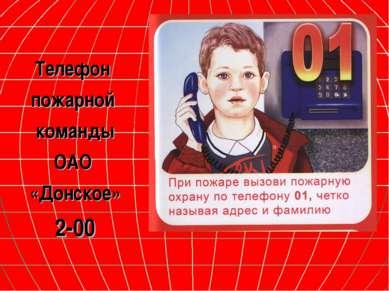 Телефон пожарной команды ОАО «Донское» 2-00
