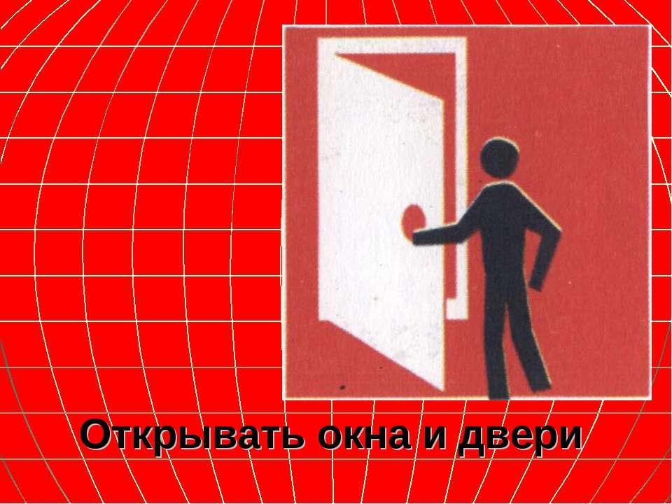 Открывать окна и двери