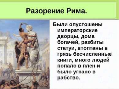Были опустошены императорские дворцы, дома богачей, разбиты статуи, втоптаны ...