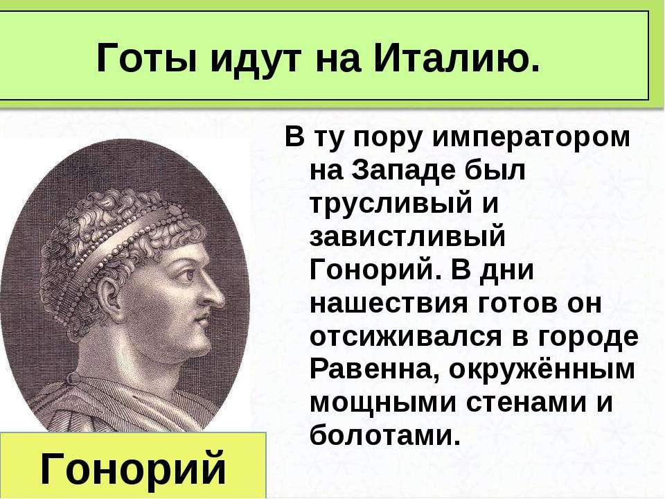 В ту пору императором на Западе был трусливый и завистливый Гонорий. В дни на...