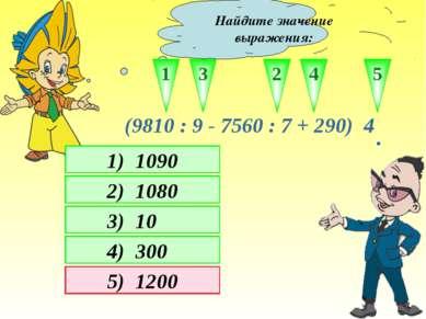 Найдите значение выражения: 1 2 3 4 5 1) 1090 2) 1080 3) 10 4) 300 5) 1200 (9...