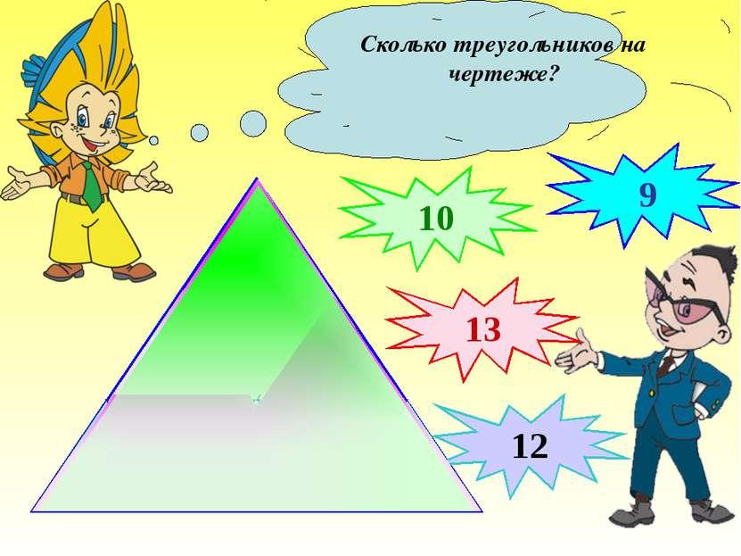 Сколько треугольников на чертеже? 10 13 9 12