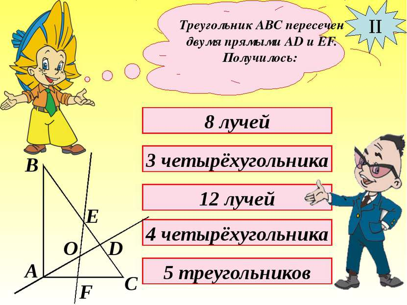 Треугольник АВС пересечен двумя прямыми АD и EF. Получилось: II 8 лучей 3 чет...