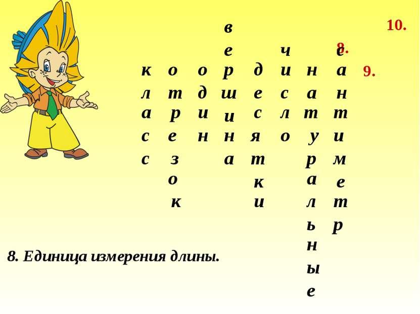 8. 9. 10. 8. Единица измерения длины. к л а с с о з е р т к о о д и н в е р ш...