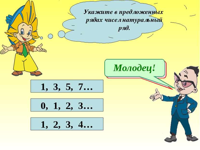 Укажите в предложенных рядах чисел натуральный ряд. 1, 3, 5, 7… 0, 1, 2, 3… 1...
