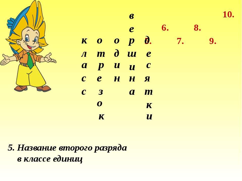 7. 6. 5. 8. 9. 10. 5. Название второго разряда в классе единиц к л а с с о з ...