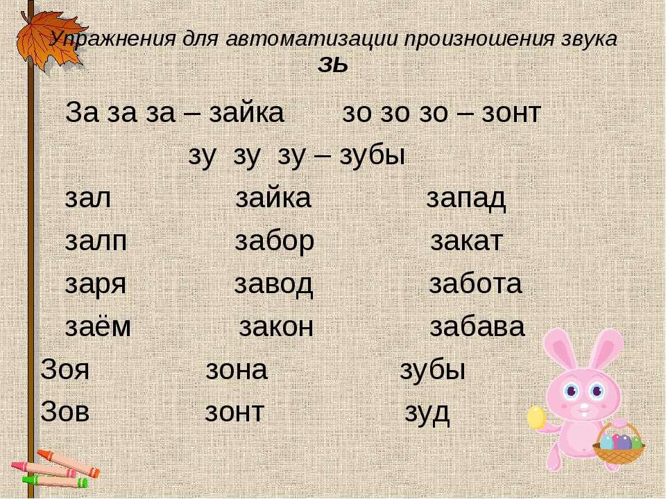 Упражнения для автоматизации произношения звука ЗЬ За за за – зайка зо зо зо ...