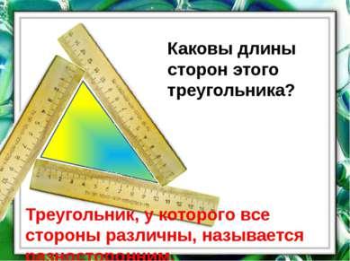 Каковы длины сторон этого треугольника? Треугольник, у которого все стороны р...