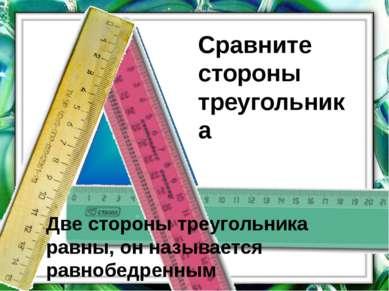 Сравните стороны треугольника Две стороны треугольника равны, он называется р...