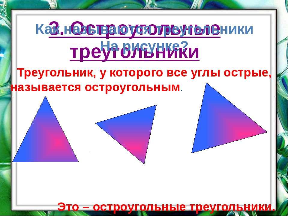 3. Остроугольные треугольники Треугольник, у которого все углы острые, называ...