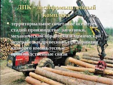 ЛПК - лесопромышленный комплекс территориальное сочетание всех трех стадий пр...